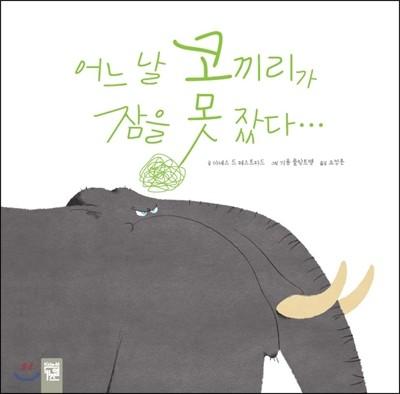 어느 날 코끼리가 잠을 못 잤다…