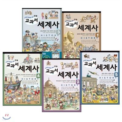 사건과 연표로 보는 만화 교과서 세계사 (전5권)