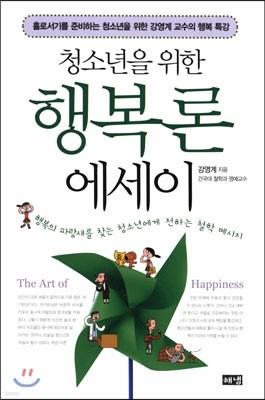 청소년을 위한 행복론 에세이