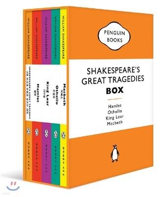 셰익스피어 4대 비극 세트