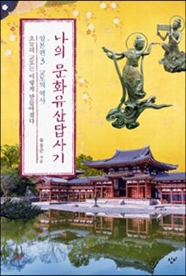 나의 문화유산답사기 일본편 3 교토의 역사