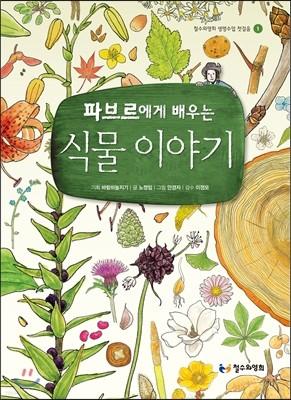 파브르에게 배우는 식물 이야기