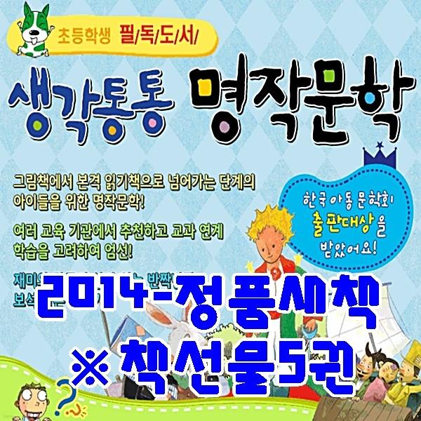(2014새책) 생각통통명작문학+책선물5권(3만원상당) : 2014-新개정(전70권) (당일발송)