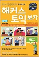 ��Ŀ�� ���� ��ī Vocabulary