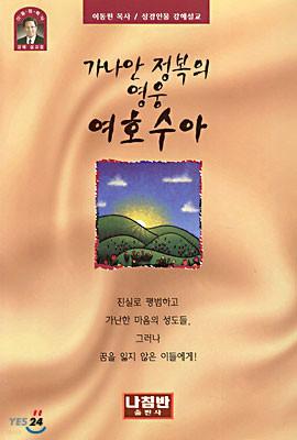 가나안 정복의 영웅 여호수아