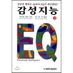감성지능 EQ (상)