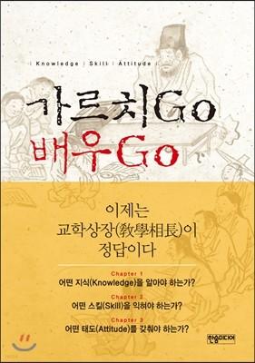 가르치Go 배우Go