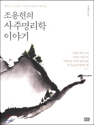 조용헌의 사주명리학 이야기