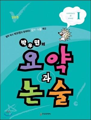 박우현의 요약과 논술 1 입문편