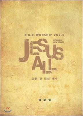 P.O.P. Worship - Jesus All (모든 것 되신 예수) [악보집]