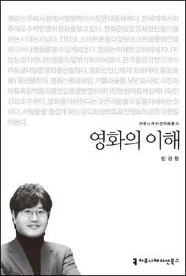 영화의 이해 - 2014 커뮤니케이션이해총서