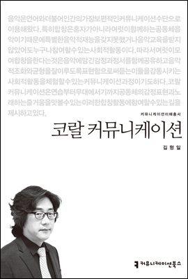 코랄 커뮤니케이션 - 2014 커뮤니케이션이해총서