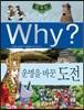 Why? 와이 한국사 운명을 바꾼 도전