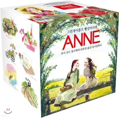 ANNE 1-10 세트