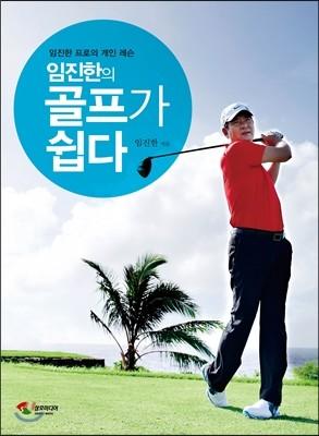 임진한의 골프가 쉽다
