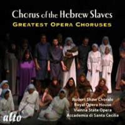 히브류 노예들의 합창 - 위대한 20 오페라 합창곡 (Chorus of Hebrew Slaves - 20 Greatest Opera Choruses) - Robert Shaw Chorale