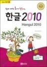 [중고] 한글 2010