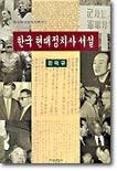한국 현대정치사 서설