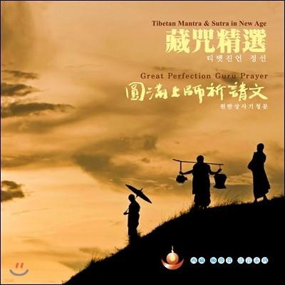 Khenpo Pema Chopel Rinpoche (켄포 페마 초펠 린포체) - 티벳진언 정선: 원만상사기청문 (圓滿上師 祈請文)
