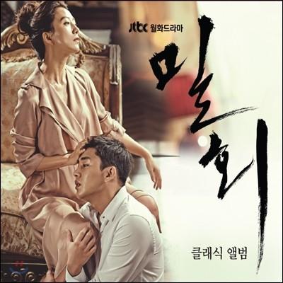 밀회 (JTBC 드라마) : 클래식 앨범
