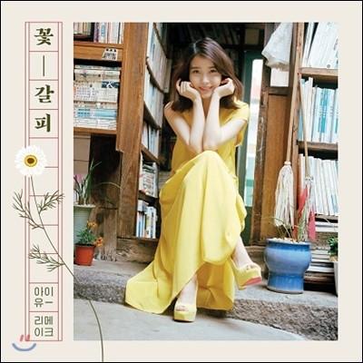 아이유 (IU) - 리메이크 미니앨범 : 꽃갈피