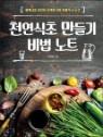 [중고] 천연식초 만들기 비법 노트