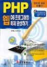 PHP 웹 DB 프로그래밍 예제 완성하기