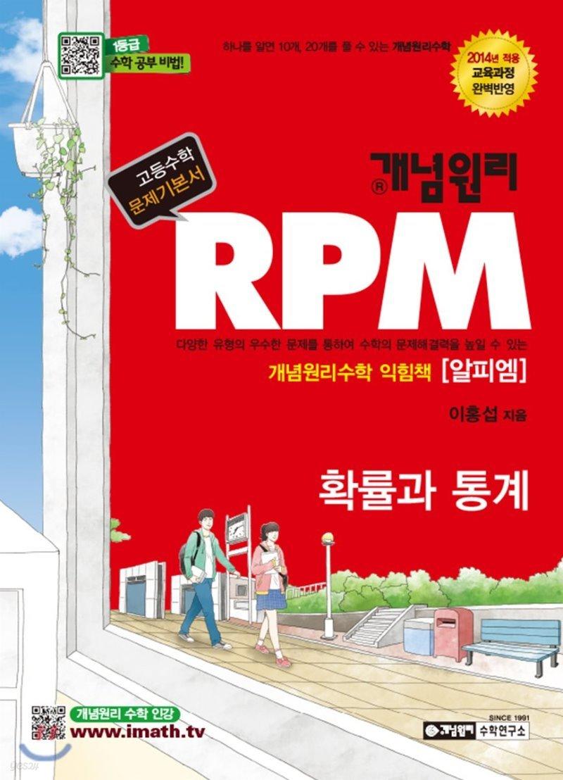 개념원리 RPM 알피엠 확률과 통계 (2019년 고3용)
