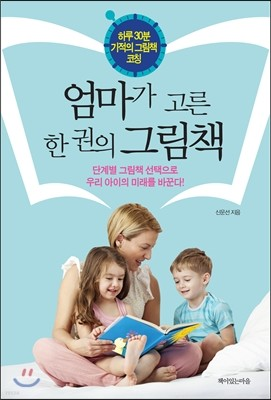 엄마가 고른  한 권의 그림책