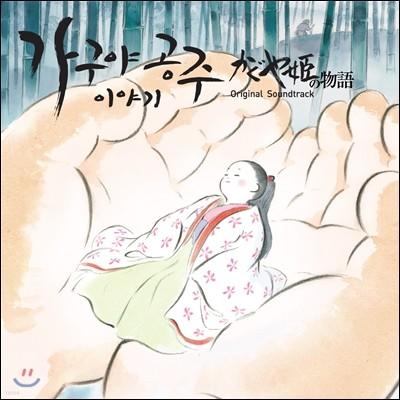가구야공주 이야기 (Story of Princess Kaguya) OST (Music by 히사이시 조)