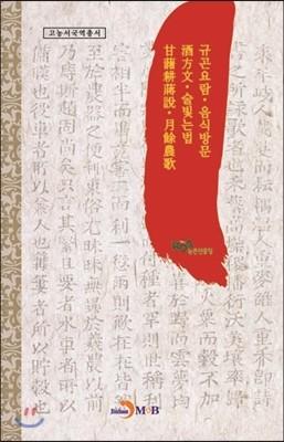 규곤요람 · 음식방문 · 주방문(酒方文) · 술빛는법 · 감저경장설(甘藷耕藏說) · 월여농가(月餘農歌)