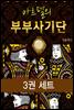 [��Ʈ] �Ƹ����� �κ� ���� (��3��/�ϰ�) : �ܵ� 10�� �뿩