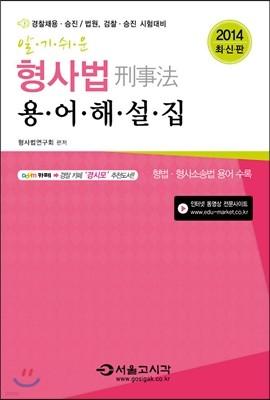 2014 알기쉬운 형사법 용어해설집