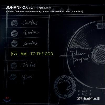 요한프로젝트 (Johan Project) 3집 - Mail To The God