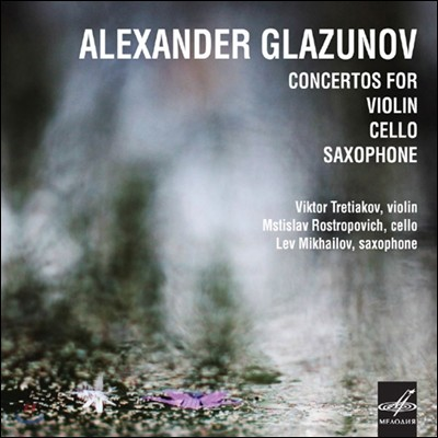 Mstislav Rostropovich / Evgeny Svetlanov 글라주노프: 바이올린, 첼로, 색소폰을 위한 협주곡 (Glazunov: Concertos for Violin, Cello, Saxophone)
