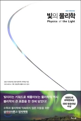빛의 물리학