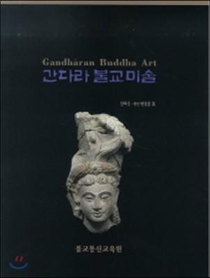 간다라 불교 미술