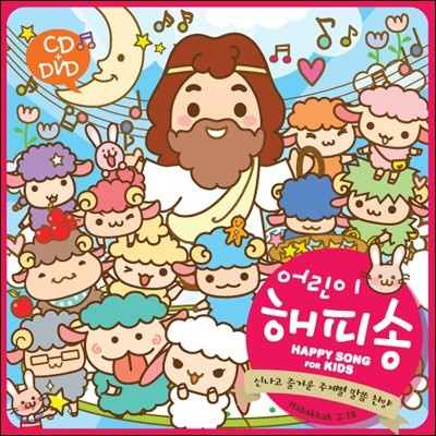 어린이 해피송: Happy Song For Kids