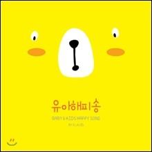 엘키즈 (ELKids) - 유아 해피송
