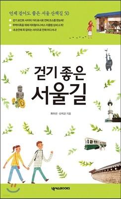 걷기 좋은 서울길