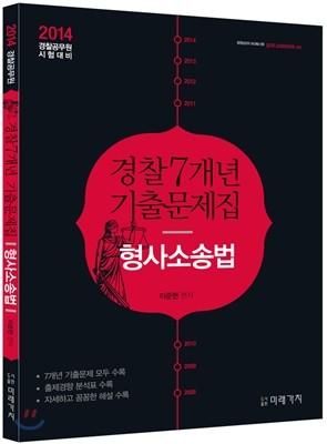 2014 경찰 7개년 기출문제집 형사소송법