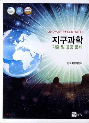 지구과학 기출 및 응용문제