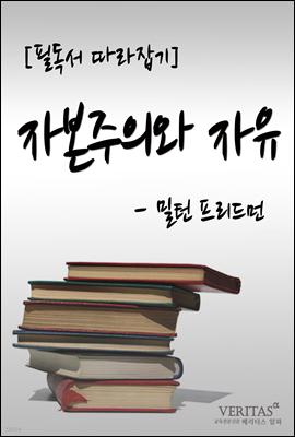 [필독서 따라잡기] 자본주의와 자유(밀턴 프리드먼)
