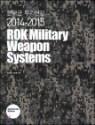 2014-2015 한국군 무기 연감