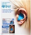 [무료배송][래디나]나만의 맞춤 귀마개(1개-2세트 제작)/이어폰 방음력 향상/개인 맞춤 제작