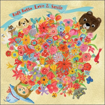 Kids Bossa Love & Smile (키즈보사 러브 & 스마일)