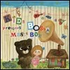 Kids Bossa Presents Music Box (키즈보사 뮤직 박스)