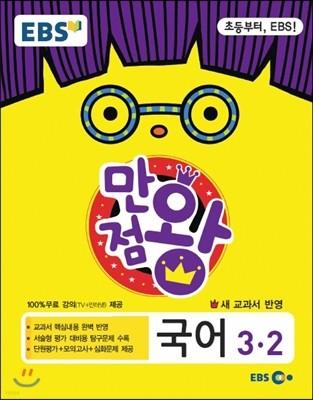 EBS 초등 기본서 만점왕 국어 3-2 (2014년)