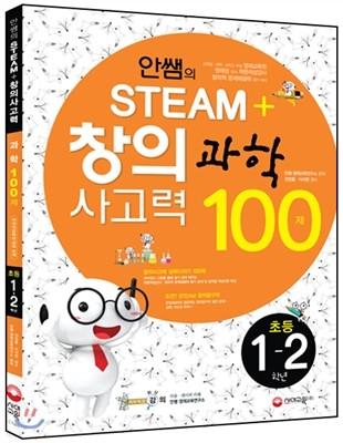 안쌤의 STEAM+창의사고력 과학 100제 초등 1ㆍ2학년