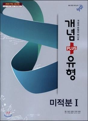 개념+유형 수학 미적분 1 (2019년 고3용)